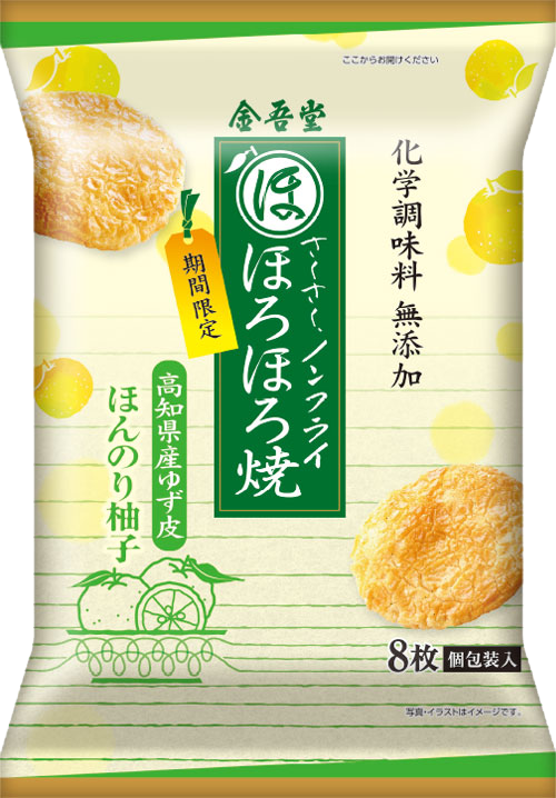 ほろほろ焼 ほんのり柚子