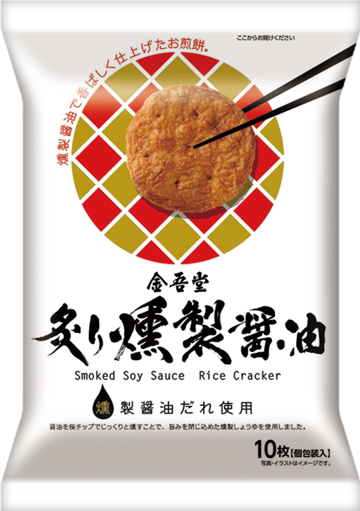 10枚 炙り燻製醤油