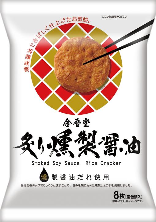 8枚 炙り燻製醤油