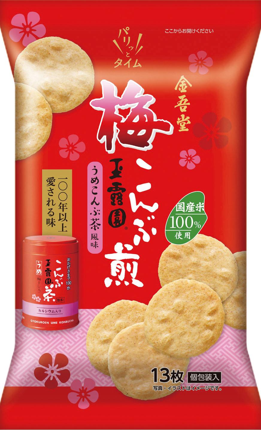 【期間限定】<br /> 梅こんぶ煎<br /> 玉露園うめこんぶ茶風味