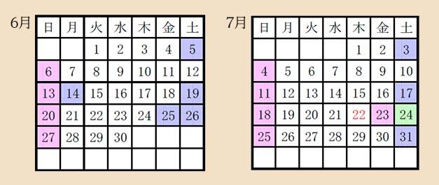 totigicalendar6-7